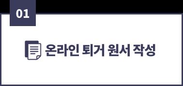 01,온라인 퇴거 원서 작성