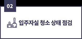 02, 입주자실 청소 상태 점검