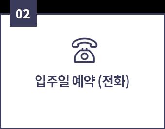 02, 일주일 예약(전화)