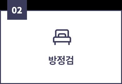 02, 방점검