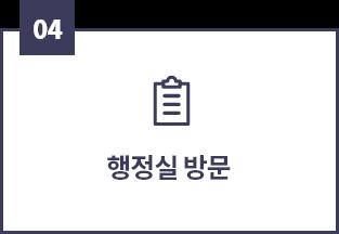 04, 행정실 방문