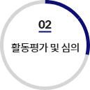 02, 활동평가 및 심의