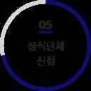 05, 정식단체 신청