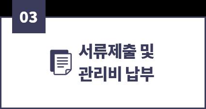 03, 서류제출 및 관리비 납부