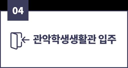 04, 관악학생생활관 입주
