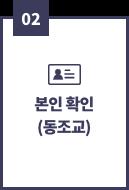 02, 본인확인(동조교)