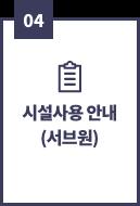 04, 시설사용 안내(서브원)