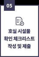 05, 호실 시설물 확인 체크리스트 작성 및 제출