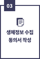 03, 생체정보 수집 동의서 작성