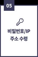 05, 비밀번호/IP 주소 수령