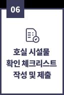 06, 호실 시설물 확인 체크리스트 작성 및 제출