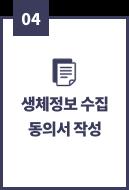 04, 생체정보 수집 동의서 작성