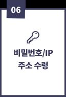 06, 비밀번호/IP 주소 수령