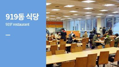 919동식당(919's restaurant)