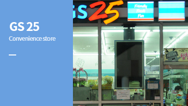 gs25(convenience store)