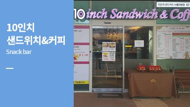 10인 샌드위치&커피(snack bar)