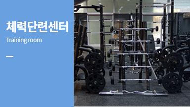 체력단련센터(Training room)