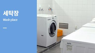 세탁장(Wash place)