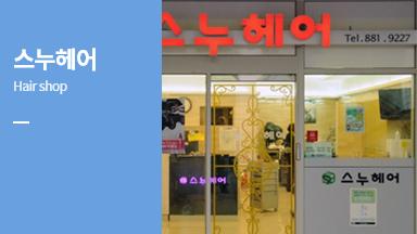스누헤어(hair shop)