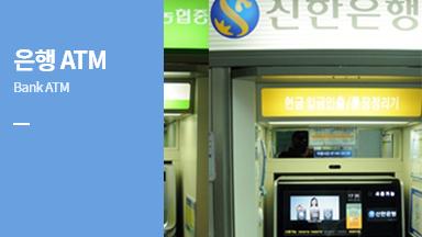 은행ATM(bank ATM)