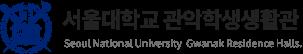 서울대학교 관악학생생활관